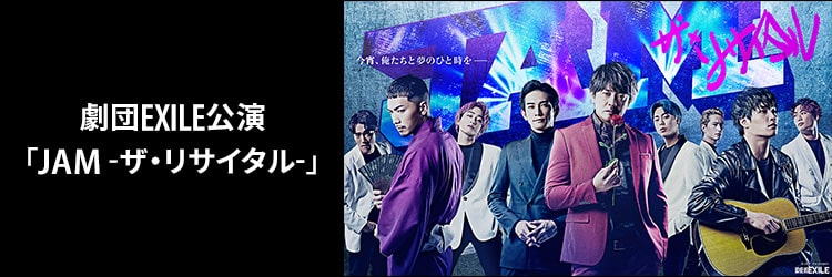劇団EXILE公演 「JAM -ザ・リサイタル-」