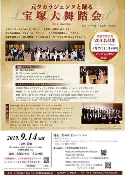 元タカラジェンヌと踊る 宝塚大舞踏会 Le Grand Bal