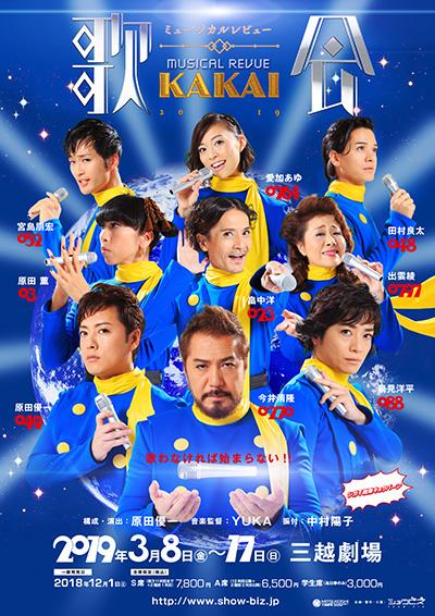 ミュージカルレビュー『KAKAI歌会2019』