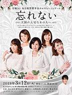 宝塚OG 毎日希望奨学金チャリティーコンサート 「忘れない -天国の大切なあの人へ-」