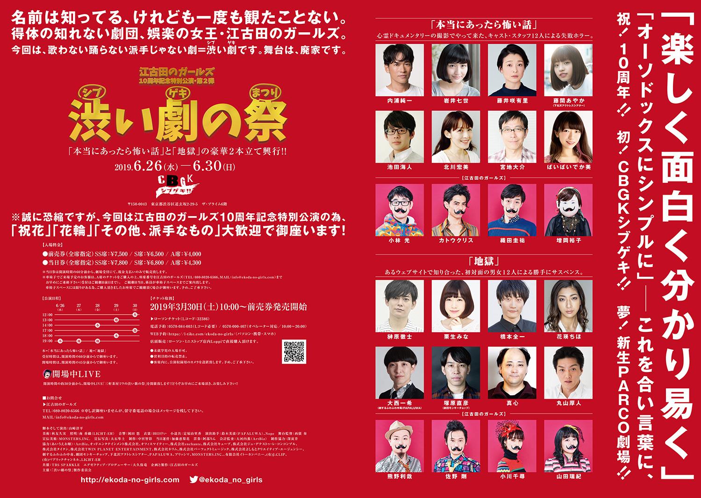 月刊ローチケ 1/15号