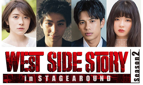 「ウエスト・サイド・ストーリー」Season2