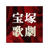 宝塚歌劇 チケット一覧