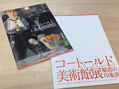 『コートールド美術館展 魅惑の印象派』鑑賞ガイドセットチケット 好評発売中!