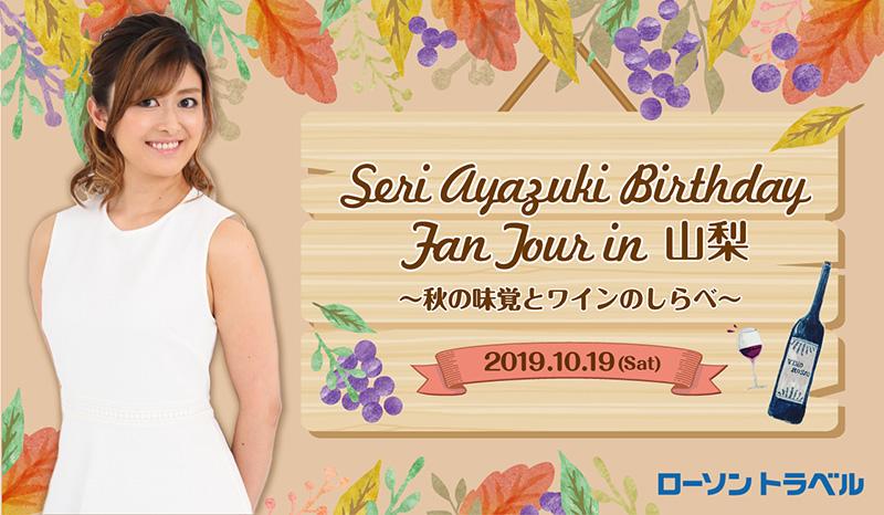 Seri Ayazuki Birthday Fan Tour in 山梨