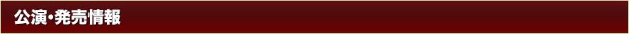 『家庭教師ヒットマンREBORN!』the STAGE -vs VARIA partⅠ-の公演・発売情報