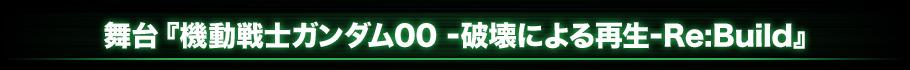 舞台『機動戦士ガンダム00 -破壊による再生-Re:Build』とは