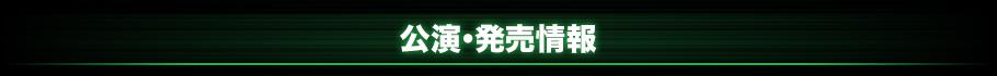 公演・発売情報