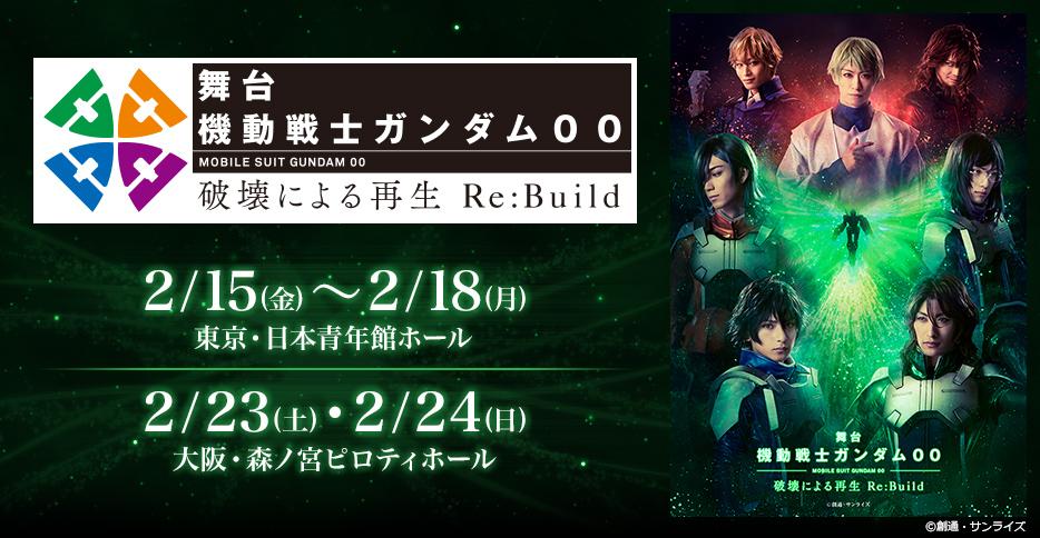 舞台『機動戦士ガンダム00 -破壊による再生-Re:Build』