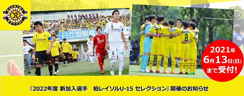 『2022年度 新加入選手 柏レイソルU-15 セレクション』開催のお知らせ