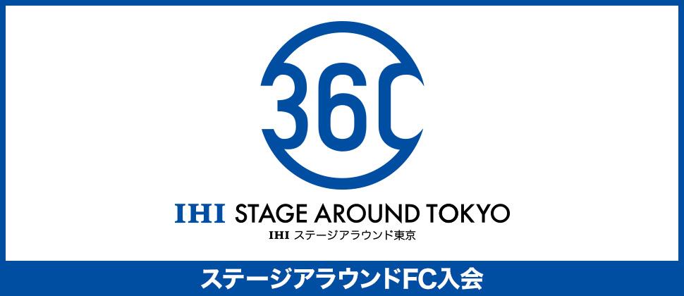 IHI STAGE AROUND TOKYO ステージアラウンドFC入会