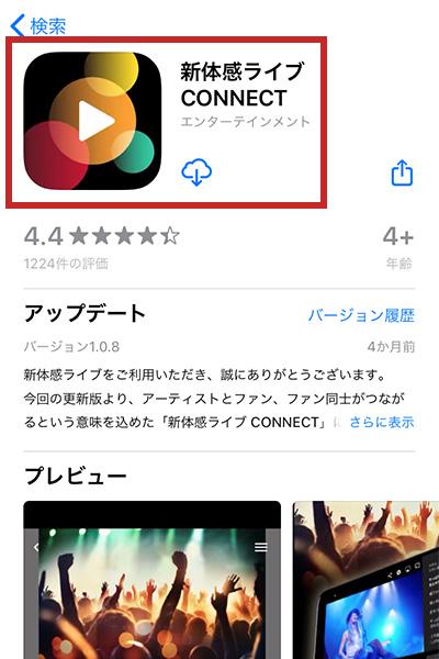 新体感ライブ CONNECTのアプリが正しく動作するか確認