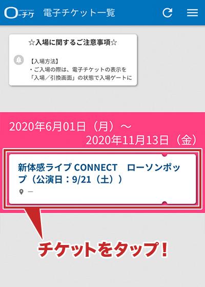 ローチケ電子チケットアプリでチケットを確認