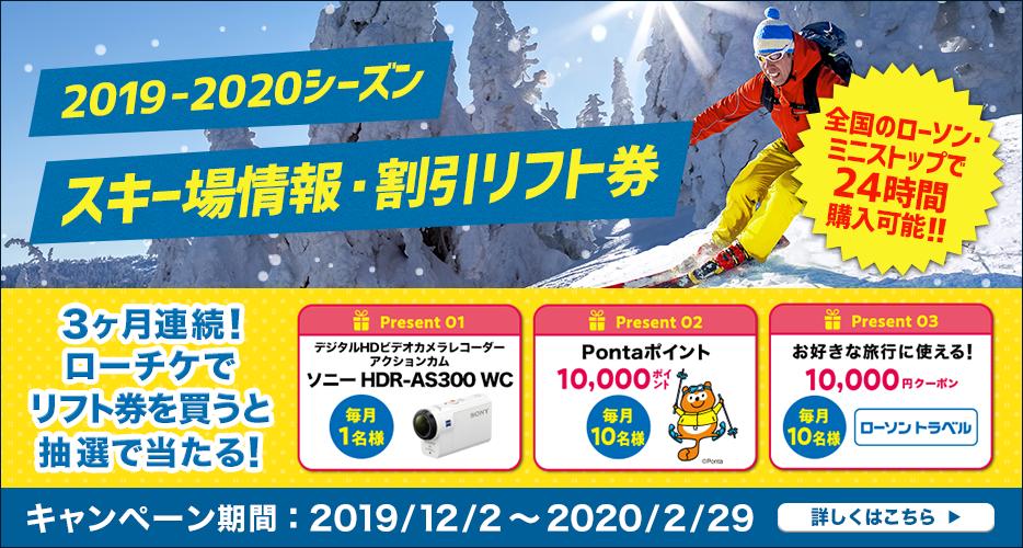 2019-2020シーズン スキー場情報 割引リフト券 Ski Information  Discount Lift Tickets お得な割引リフト券はローソンチケットで!全国のローソン・ミニストップで24時間購入可能!