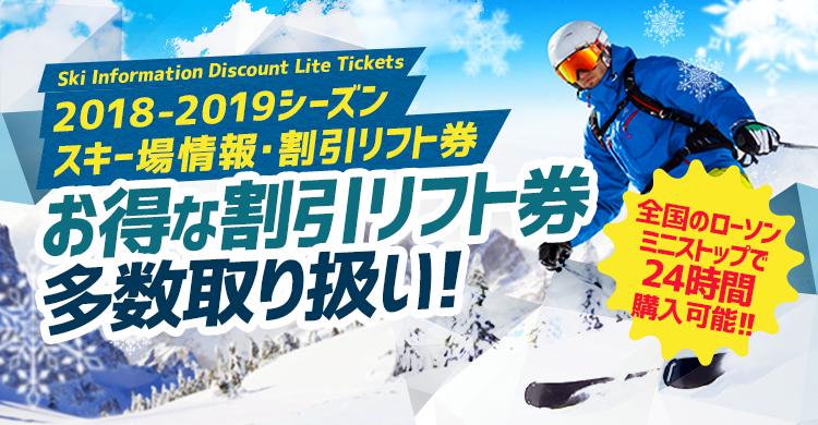 2018-2019シーズン スキー場情報 割引リフト券 Ski Information  Discount Lift Tickets お得な割引リフト券はローソンチケットで!全国のローソン・ミニストップで24時間購入可能!