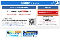 スキー場詳細ページの【Webでの購入はこちら】から画面上の手順に従い、予約番号の10桁をGET!