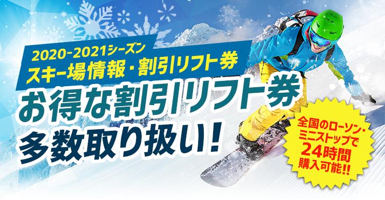 2020-2021シーズン スキー場情報 割引リフト券 Ski Information  Discount Lift Tickets お得な割引リフト券はローソンチケットで!全国のローソン・ミニストップで24時間購入可能!