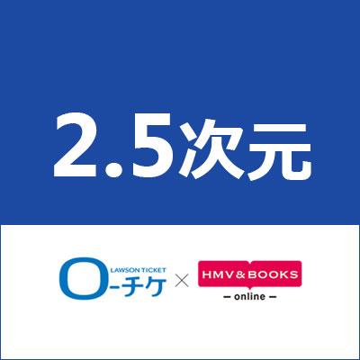2.5次元 演劇・ミュージカル