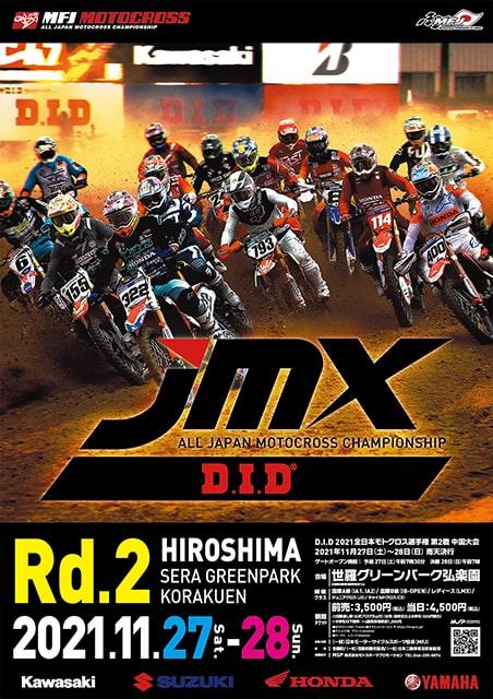 D.I.D全日本モトクロス選手権シリーズ 第2戦 中国大会