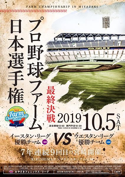 2019年プロ野球ファーム日本選手権