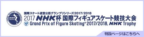 NHK杯フィギュア