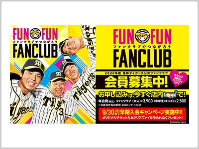 2020年度 阪神タイガース公式ファンクラブ入会申込受付