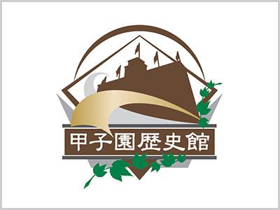 甲子園歴史館 特別イベント