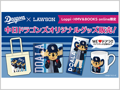 Loppi・HMV限定「ドアラグッズ(ローソン制服ver)」オリジナルグッズ