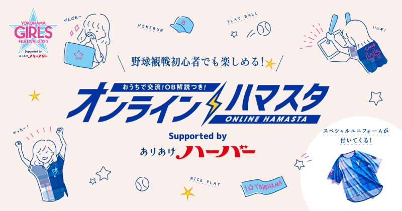 オンラインハマスタ YOKOHAMA GIRLS☆FESTIVAL 2020