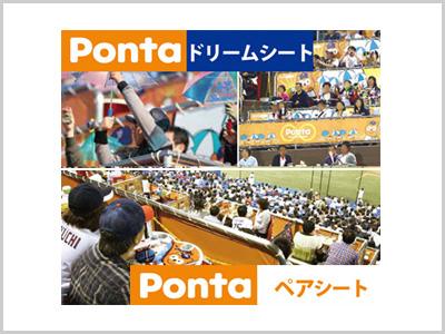 東京ヤクルトスワローズ「Ponta ドリームシート」「Ponta ペアシート」
