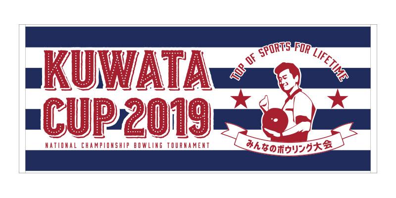 みんなの桑田賞 KUWATA CUP 2019オフィシャルタオル