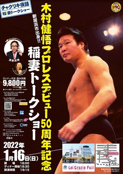 チャクリキ夜話 木村健悟プロレスデビュー50周年記念 稲妻トークショー
