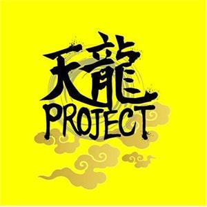 天龍プロジェクトpresents「SURVIVE THE REVOLUTION」