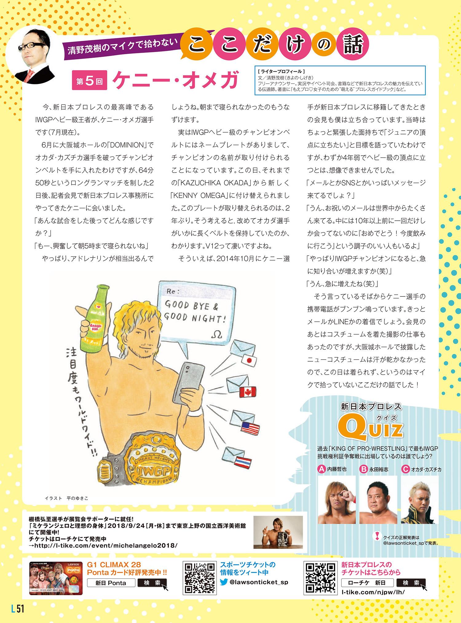 月刊ローチケ 8/15号