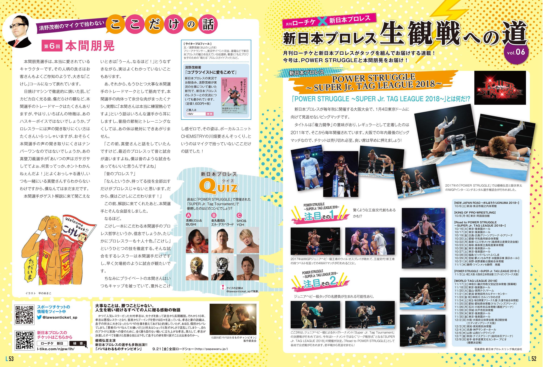 月刊ローチケ 9/15号
