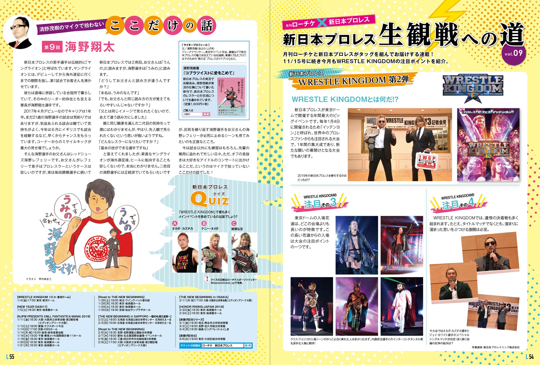 月刊ローチケ 12/15号