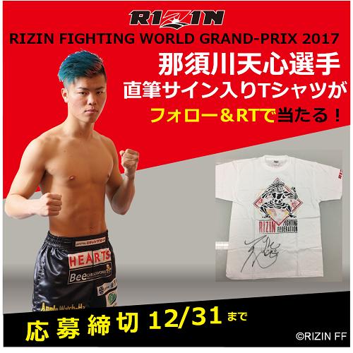 那須川天心選手 直筆サイン入りTシャツ