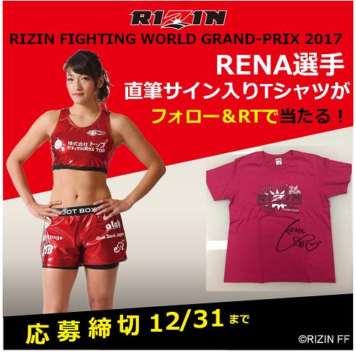 RENA選手 直筆サイン入りTシャツ