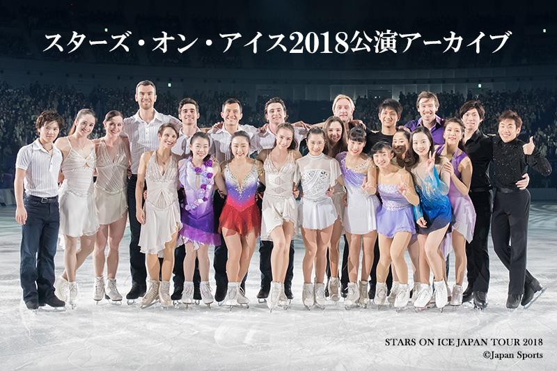 スターズ・オン・アイス2018