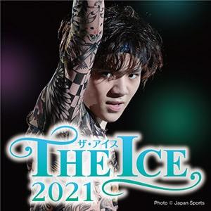 THE ICE 2021(ザ・アイス)