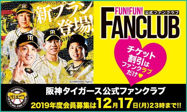阪神タイガース公式ファンクラブ