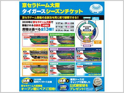 「京セラドーム大阪 タイガースシーズンチケット」