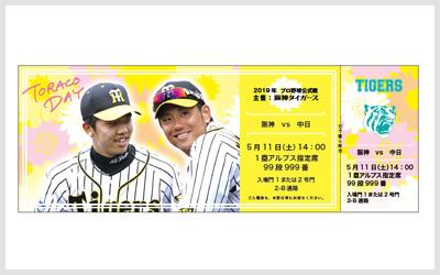 TORACO DAY 限定チケット