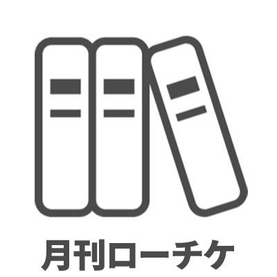 月刊ローチケ「Tリーグを観に行こう!」