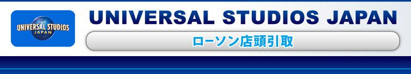 UNIVERSAL STUDIOS JAPAN(R) ローソン店頭引取