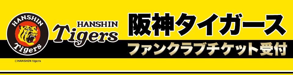 阪神タイガース ファンクラブチケット受付